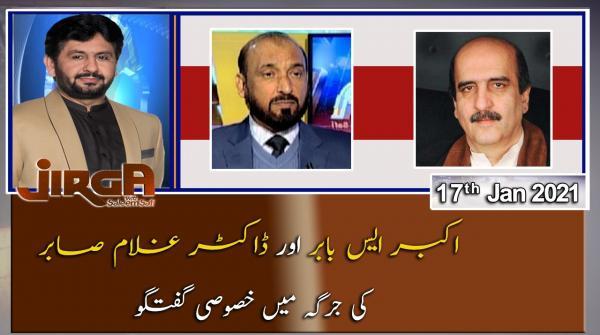 Jirga | Guest: Akbar S. Babar & Dr Ghulam Sabir  | 17th January 2021