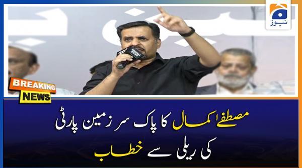 Mustafa Kamal Speech | 17th January 2021