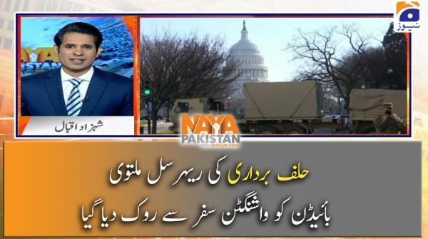Halaf Bardari Ki Reharsal Multavi Biden Ko Washington Safar Se Roak Diya Gaya