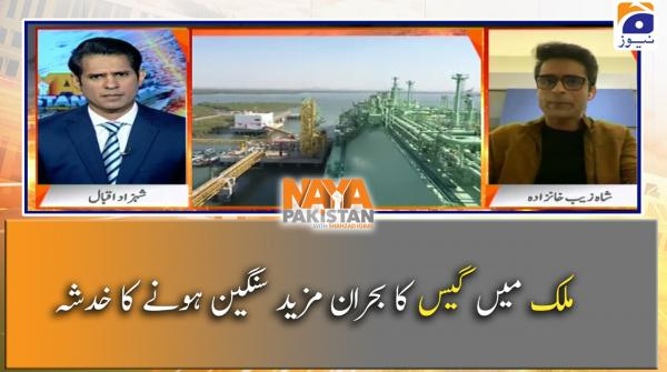 Mulk Main Gas Ka Bohran Mazeed Sangeen Hone Ka Khadsha