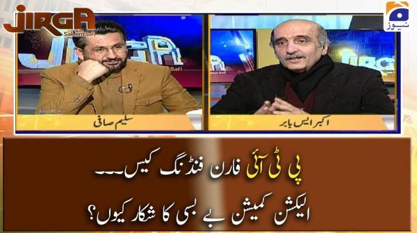 PTI Foreign Funding Case-Election Commission Be-basi Ka Shikar Kyun