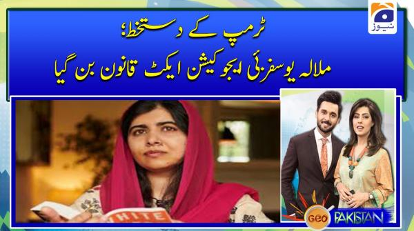 Trump ke dastakhat: malala yosuf zai education act qanoon bangaya