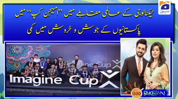"03Technology ke aalmi muqable main ""imagine cup"" main pakistaniyon ke josh o kharosh main kami"