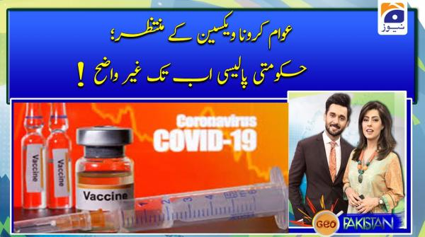 Awam corona vaccine ke munatazir: hukumati policy ab tak ghair wazeh!