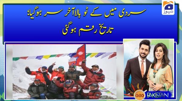 Sardi main K2 bilakhir sar hogaya: tareekh raqam hogayi