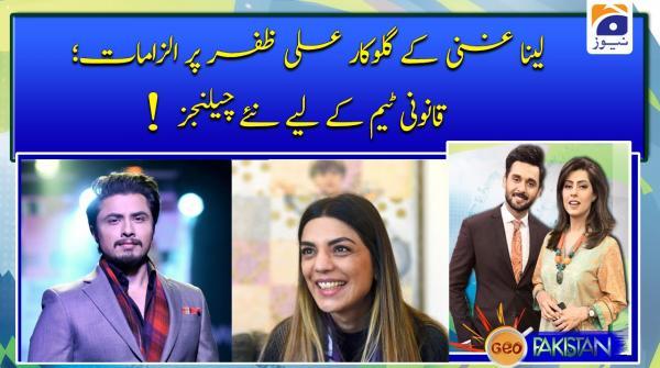 Leena Ghani ke gulukar Ali Zafar par ilzamat: qanooni team ke liye challenges!
