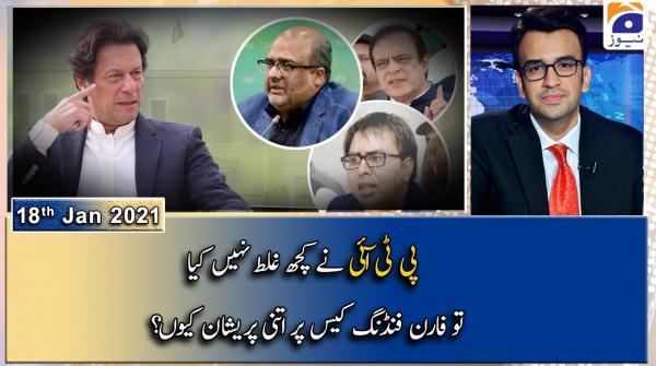 Aapas Ki Baat | PTI Foreign Funding Case Se Pareshan Kyun | 18th January 2021