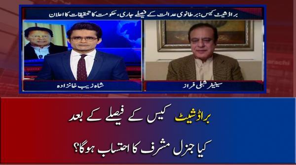 Broadsheet Faislay Ke Baad Kia General Musharraf Ka Ehtasab Hoga