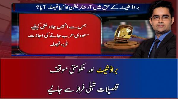 Broadsheet Case Aur Hukumati Moaqif, Tafseelat Shibli Faraz Se Janiye