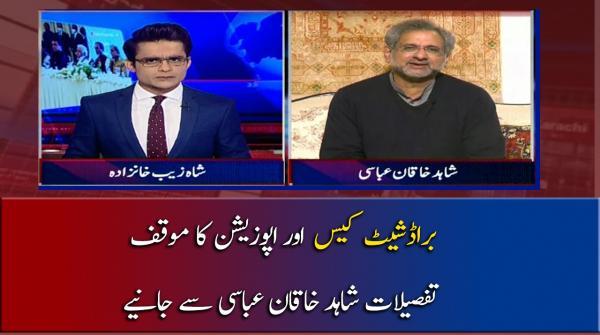 Broadsheet Case Aur Opposition Ka  Moaqif Tafseelat Shahid Khaqan Abbasi Se Janiye
