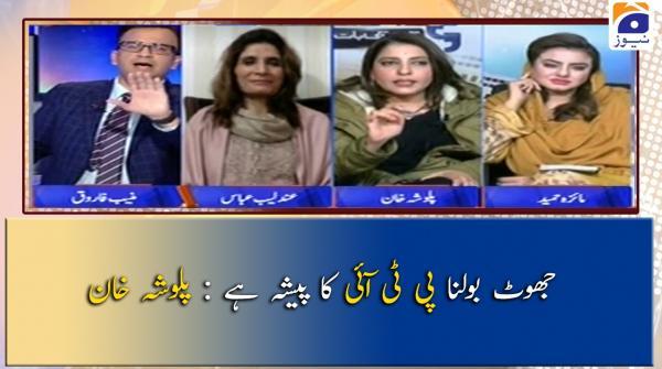 Jhoot Bolna PTI Ka Pesha Hai - Palwasha Khan
