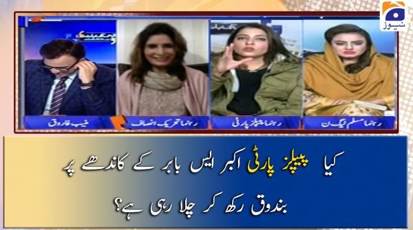 Kia PPP Akbar S Babar Ke Kandhay Par Rakh Kar Bandooq Chala Rahi Hai