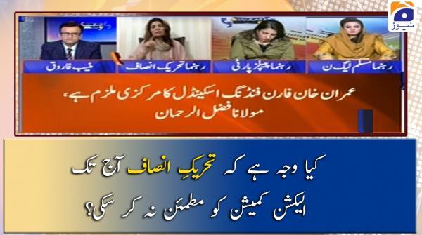 Kia Wajeh Hai Ke PTI  Aaj Tak Election Commision Ko Mutmain Nahin Kar Pai