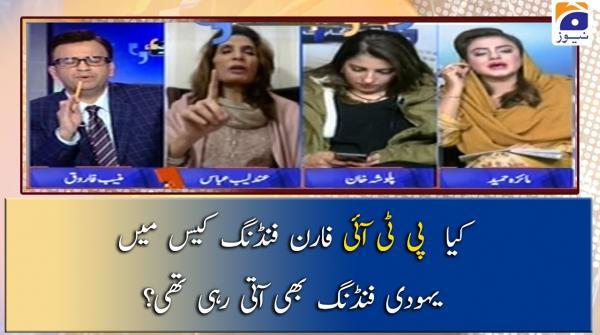 Kia PTI Foreign Funding Main Yahoodi Funding Bhi Aai Thi