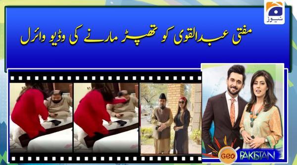 Mufti Abdul Qawi ko thapad marne ki video viral