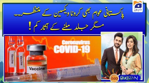 Pakistani awam bhi Corona vaccine ke muntazir...magar jald milne ke asaar kam!!