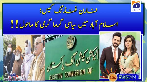 Foreign Funding Case: Islamabad main siyasi garma garmi ka mahol!