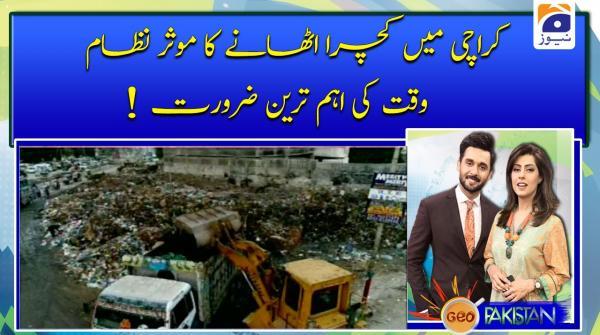 Karachi main kachra uthane ka muassir nizam waqt ki eham tareen zarurat !