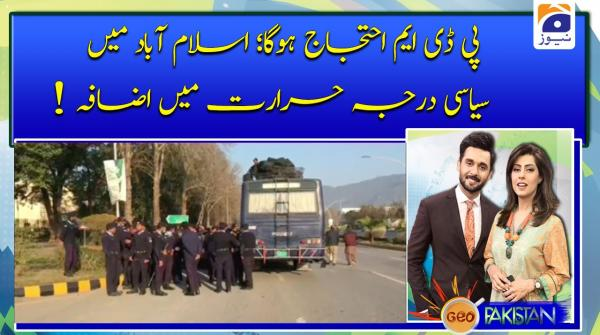 PDM ehtejaj hoga: Islamabad main siyasi darja e hararat main izafa!