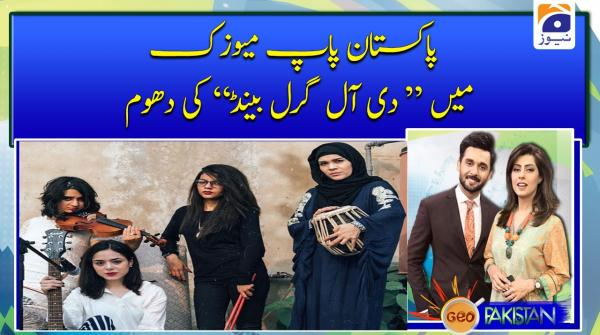 "Pakistani Pop Music main ""the all girl band"" ki dhoom"
