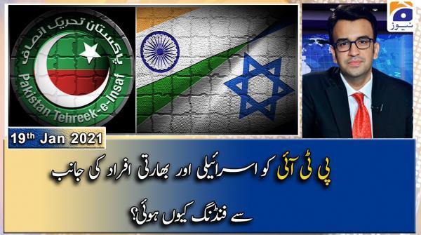 Aapas Ki Baat | PTI Ko Israel Aur Bharti Afrad Ki Janib  Se Funding Kyun Hui | 19th January 2021