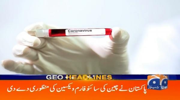 Geo Headlines 12 PM | 19th January 2021