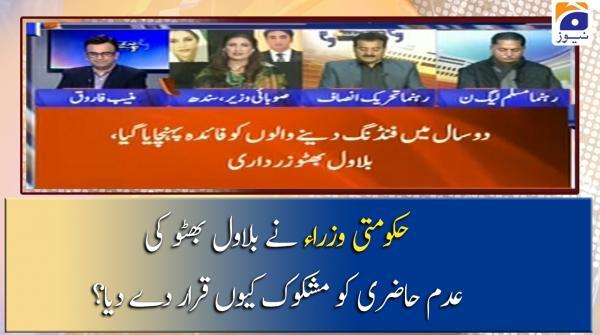 Hukumati Wuzra Ne Bilawal Bhutto Ki Adam Hazri Ko Mushkook Kyun Qarar Diya