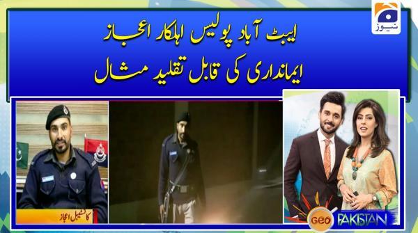 Abbottabad police ehalkar ejaz imandaari ki qabil taqleed misaal