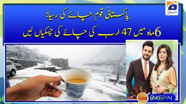 Pakistani Qoum chai ki rasya: 6 maah main 47 arab ki chai ki chuskiyan li