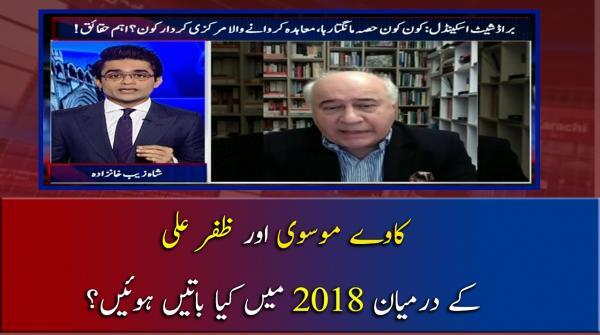 Kaveh Moussavi aur Zafar Ali ke Darmyan 2018 mai Kiya Baten Hui?