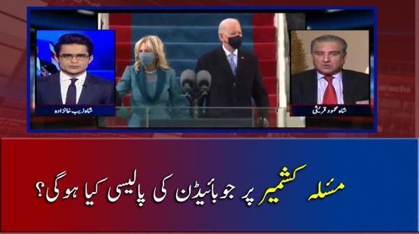 Masla e Kashmir per Joe Biden ki Policy Kiya Hogi?
