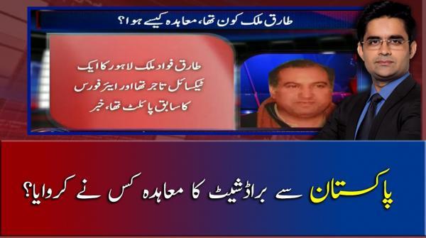 Pakistan se Broadsheet ka Mouhida Kis ne Karwaya?