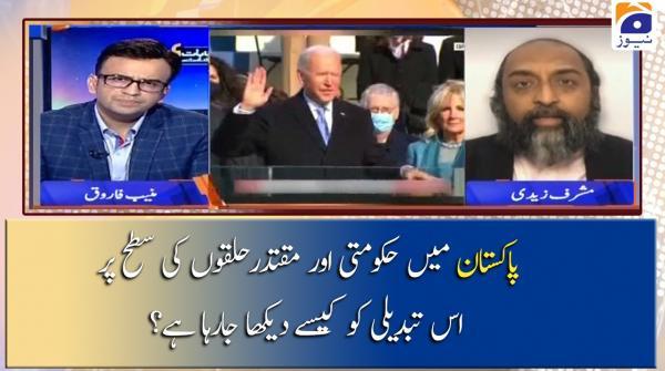 Pakistan Main Hukumati Aur Muqtadar Halqon Ki Satah Par Is Tabdeeli Ko Kaise Dekha Jaraha Hai