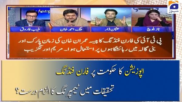 Opposition Ka Hukumat Par Foreign Funding Tehqeeqat Main Temporing Ka Ilzam Durust