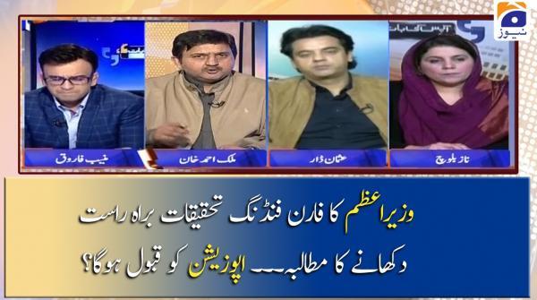 PM Ka Foreign Funding Tehqeeqat Live Dikhane Ka Mutaliba-Opposition Ko Qubool Hoga