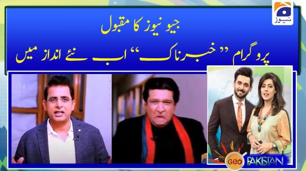 "Geo News ka maqbool program ""Khabarnaak"" ab naye andaz main"