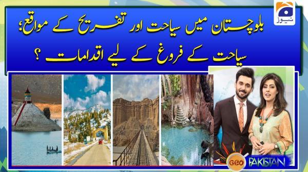 Balochistan main siyahat aur tafreeh ke muwaqeh: syahat ke farogh ke liye iqdamat?