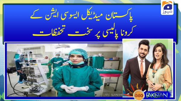 Pakistan Medical Association ke corona policy par sakht tahafuzaat