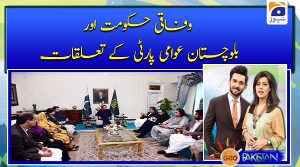 Wafaqi hukumat aur balochistan Awami Party ke talluqat