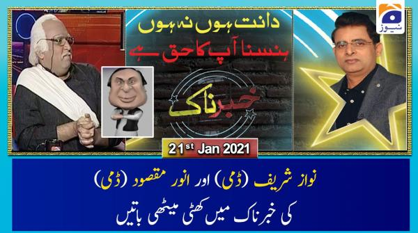 Khabarnaak | Irshad Bhatti & Ali Mir | 21st January 2021