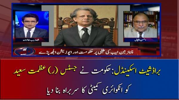 Broadsheet Case mai Justice(r) Azmat Saeed ko Hukumat Ne Sarbarah Laga Dia..! | PML-N ka Aitraaz
