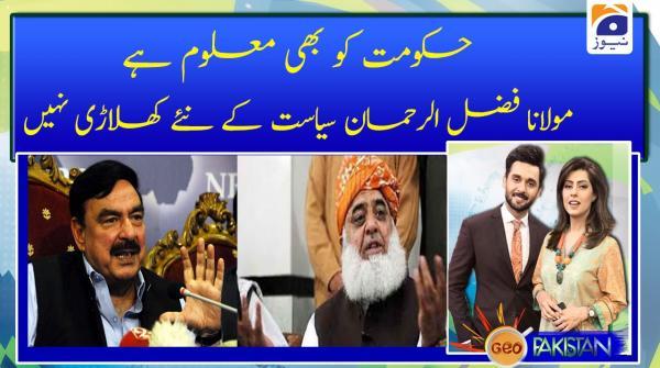 Hukumat ko bhi maloom hai Molana Fazal-ur-Rehman siyasat ke naye khiladi nahi