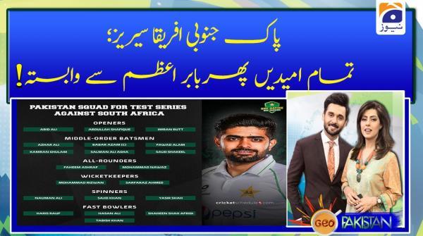 Pak vs South Africa series: taman umeedain phir Babar Azam se wabasta