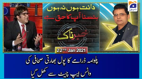 Khabarnaak | Irshad Bhatti & Ali Mir | 22nd January 2021