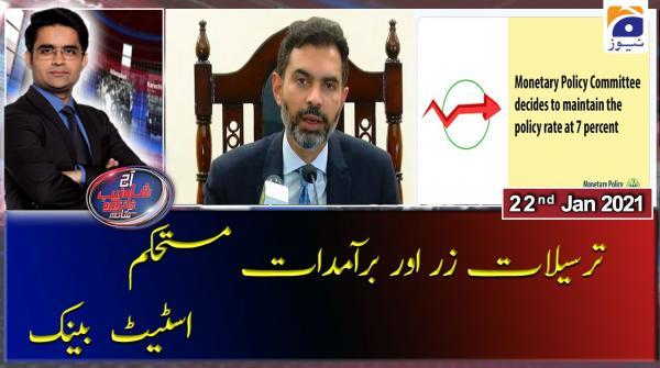 Aaj Shahzeb Khanzada Kay Sath | Guest: Raza Baqir, Shahid Khaqan Abbasi & Zahid Ibrahim