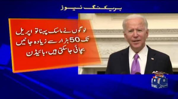 Passengers coming to US will have to quarantine: Joe Biden