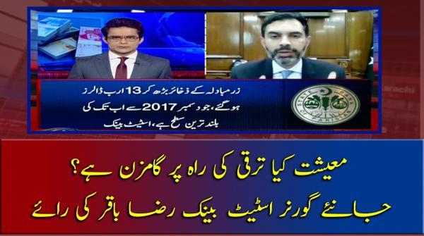 Shahzeb Khanzada | Kiya Maeeshat Taraqqi ki Rah per Gamzan Hai?