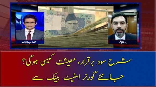 Sharah-e-Sood Barqarar, Maeeshar Kaisi Hogi? | Raza Baqir