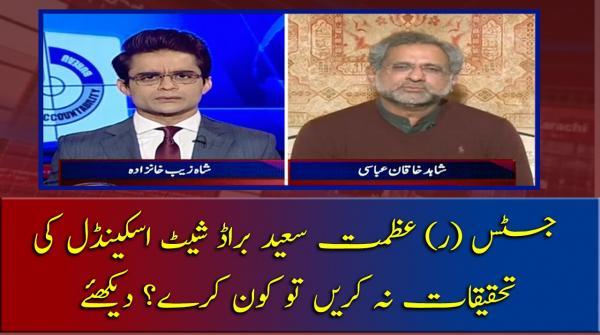 Justice Azmat Saeed Broadsheet Scandal ki tahqeeqat na karain tou kaun karain?