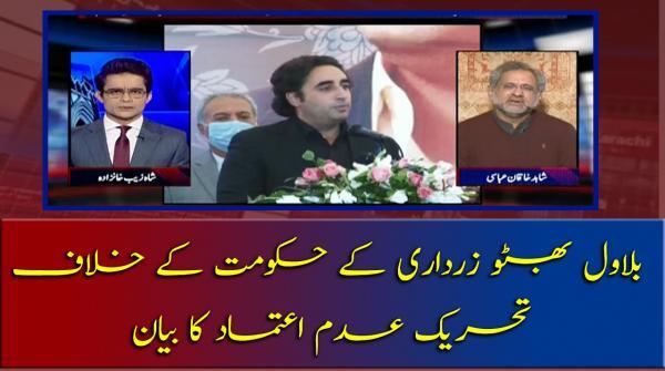 Shahid Khaqan Abbasi | Bilawal bhutto ki Hukumat ke khilaf tahreek e adam Aitmaad ka  bayaan